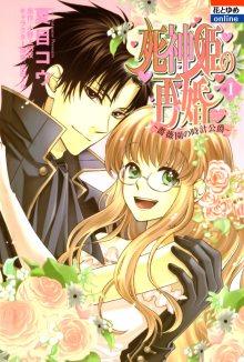 Shinigami Hime no Saikon - Baraen no Tokei Koushaku / Второй союз Принцессы Смерти ~ Часовой Герцог розового сада cover
