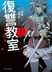 Revenge Classroom / Классная месть / Fukushuu Kyoushitsu cover
