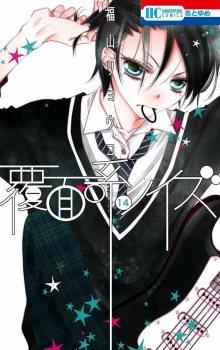 Fukumenkei Noise / Не скрывая крик cover