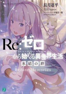 Re: Zero Kara Hajimeru Isekai Seikatsu: Hyouketsu no Kizuna / Re: Жизнь с нуля в альтернативном мире: Ледяные узы cover