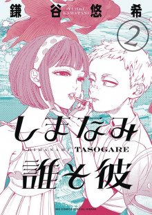 Our Dreams at Dusk / Сумеречные убеждения / Shimanami Tasogare cover