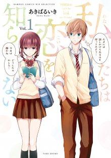 We Don't Know a Thing About Love / Мы не знаем, что такое любовь / Watashitachi wa Koi wo Shiranai cover