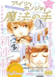 Aitsu to Kanojo to Mahou no Te / Девушка, любовь и волшебные руки cover