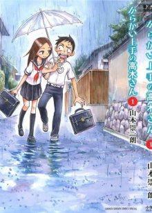 Teasing Master Takagi-san / Мастер дразнилок Такаги-сан / Karakai Jouzu no Takagi-san cover