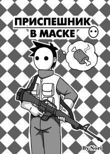 The Masked Henchman / Приспешник в маске cover