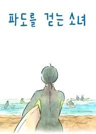 The Girl who Walks the Waves / Девушка, гуляющая по волнам / Padoleul Geodneun Sonyeo cover