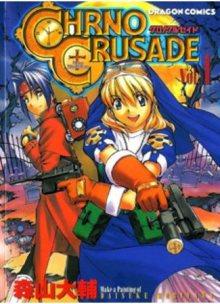 Chrono Crusade / Крестовый поход Хроно / Chrno Crusade cover