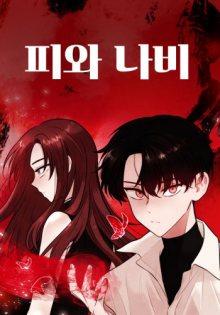 Blood and Butterflies / Кровь и Бабочки cover
