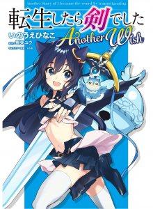 I Was a Sword When I Reincarnated - Another Wish / О моём перерождении в меч - Другое желание / Tensei shitara ken deshita - Another Wish cover