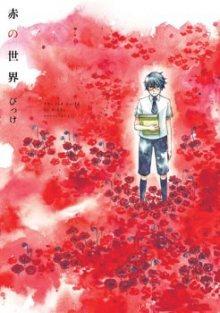 The Red World / Красный Мир / Aka no Sekai cover