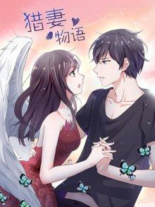 Hunting love story / Охота на любовь / Lie qi wuyu cover